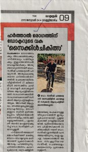 Doct gift on harthal-cycle dreat_20190104_0001